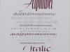 088 栗原 恵子 「Alphabet-Italic Variations」