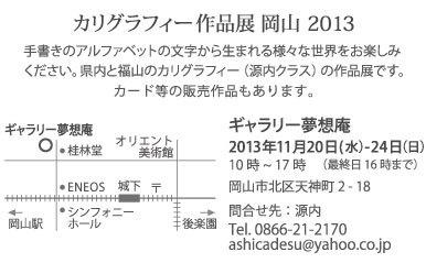 2013-okayama2