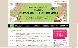japanhobbyshow2013