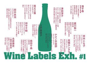 winelabel_DM